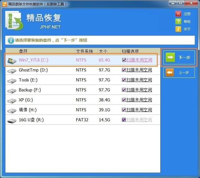 精品删除文件恢复软件(反删除工具) 3.35